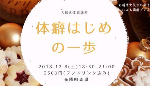 第5回体癖はじめの一歩 12/8(土)のご案内
