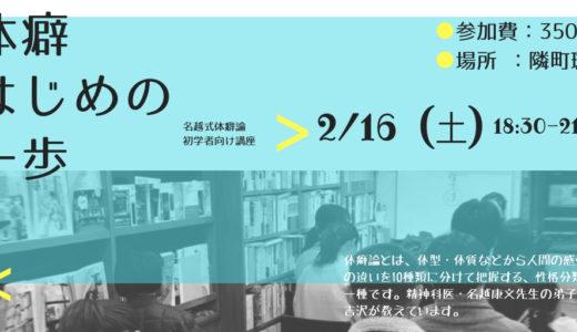 2019/2/16(土) 「体癖はじめの一歩」第8回のご案内