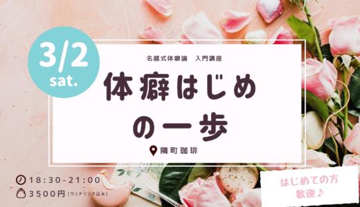 2019/3/2(土)「体癖はじめの一歩」第9回のご案内