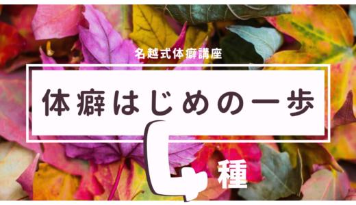 2019/11/30(土)「体癖はじめの一歩」第23回のご案内