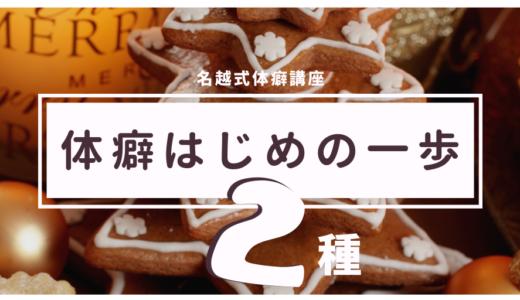 2019/12/21(土)「体癖はじめの一歩」第24回のご案内