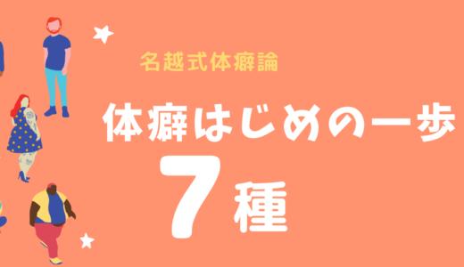 2020/3/21(土) 名越式体癖講座《7種》 | 初級から中級編