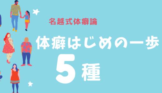 【オンライン参加OK】2020/6/6(土) 名越式体癖講座《5種》   初級から中級編