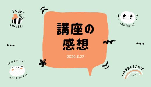 【受講者の声】2020/6/27(土) 6種体癖