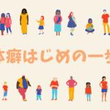 2021/11/20(土) 体癖講座 〜診断篇〜