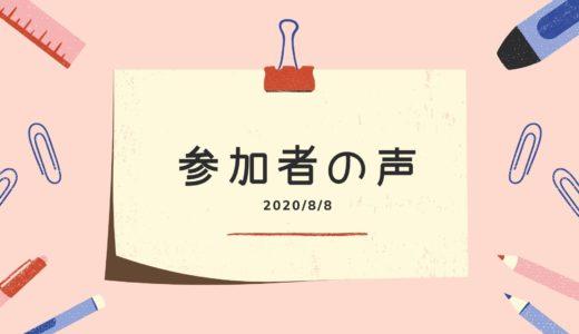 【受講者の声】3種 体癖講座 2020/8/8(土)