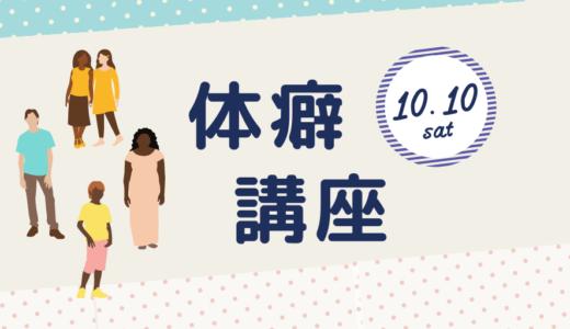2020/10/10(土) 名越式体癖講座   初級から中級編
