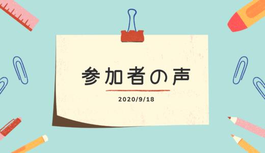 【受講者の声】1種 体癖講座 2020/9/19(土)