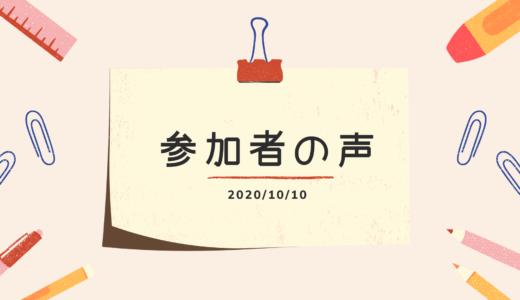 【受講者の声】体癖講座 2020/10/10(土)