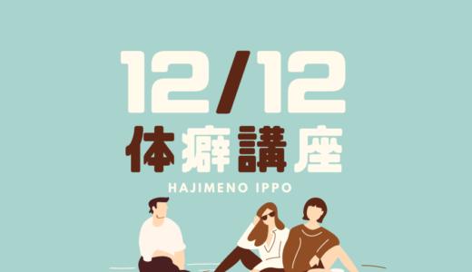 2020/12/12(土)名越式体癖論 | 初級から中級編