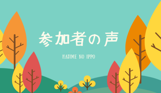 【受講者の声】体癖講座 2020/11/21(土)