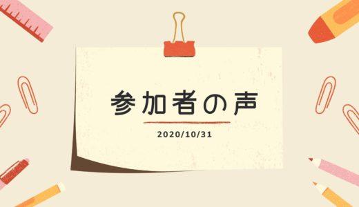 【受講者の声】体癖講座 2020/10/31(土)