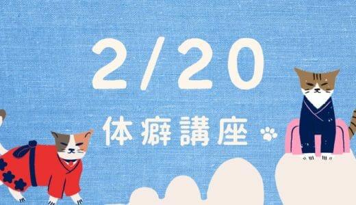 2021/2/20(土)名越式体癖論 | 初級から中級編