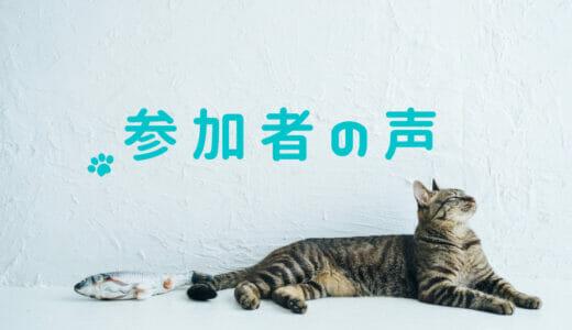 【参加者の声】体癖講座 2021/3/13