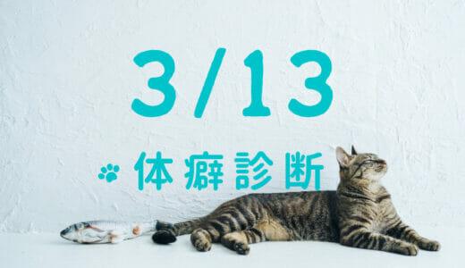 2021/3/13(土) 体癖診断実習講座