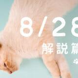2021/8/28(土) 体癖講座 〜解説篇〜